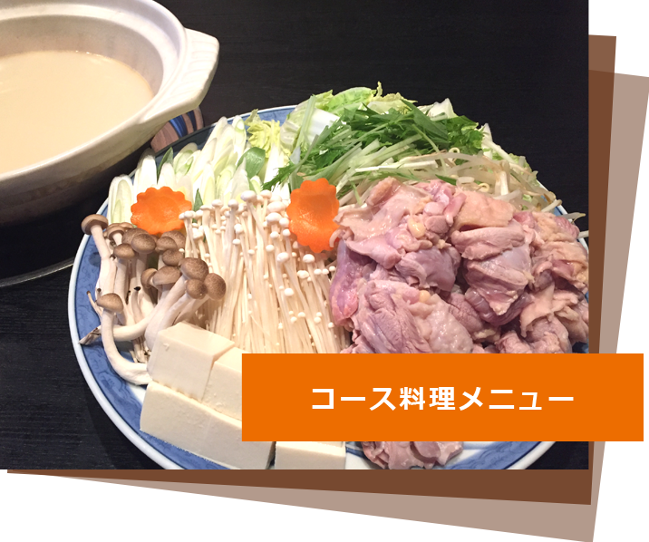 コース料理メニュー